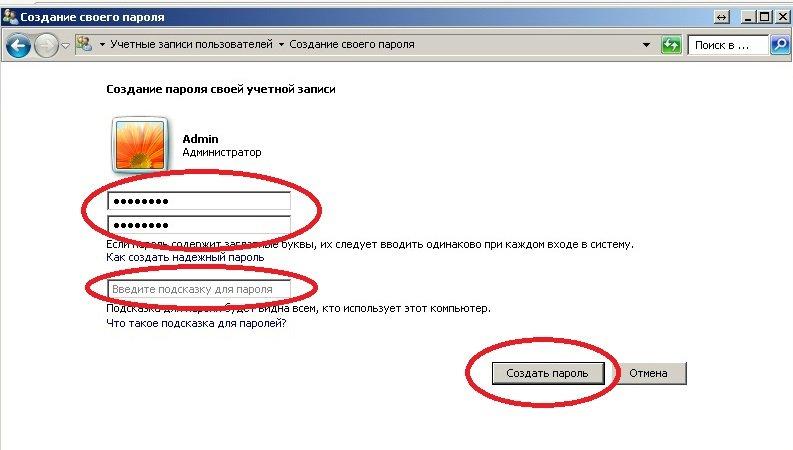 Как сделать пароль при входе в интернет 253