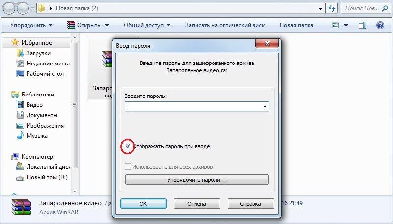 password-16