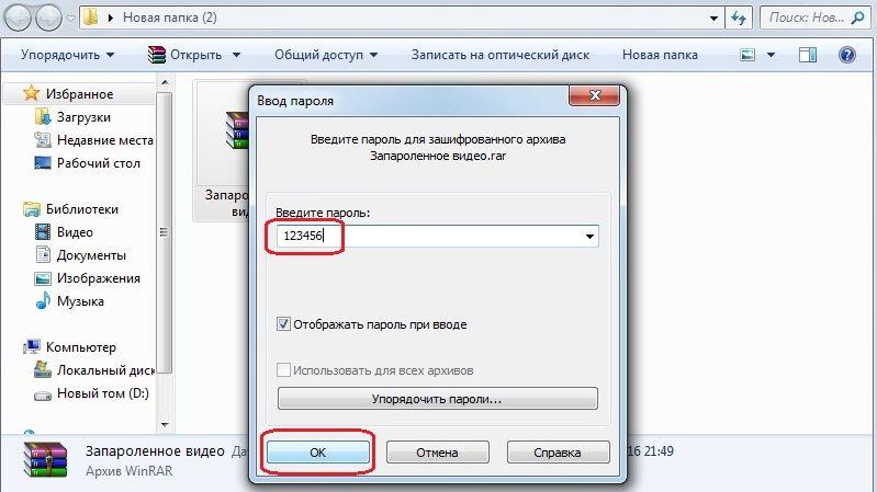 password-17
