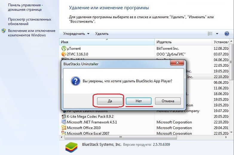 program-delete-8