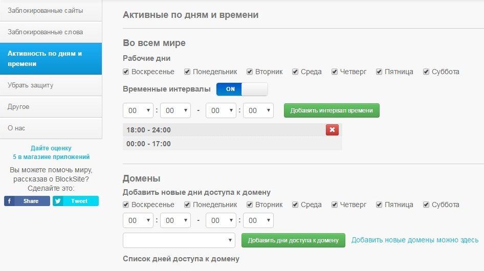 Как сделать чтобы сайты блокировать 509