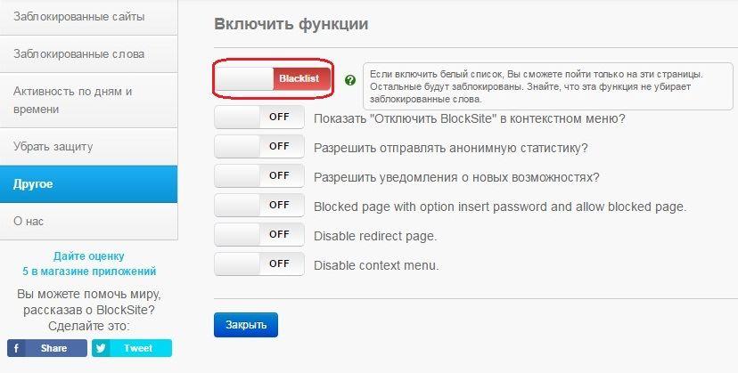 Как сделать чтобы сайты блокировать 290