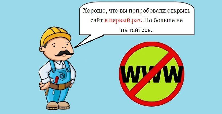 Как настроить блокировку сайтов в браузере Chrome