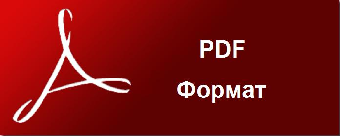 Чем и как открыть файлы формата pdf?