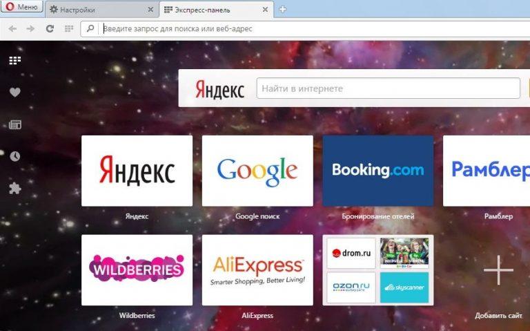 Как сделать разрешения браузера
